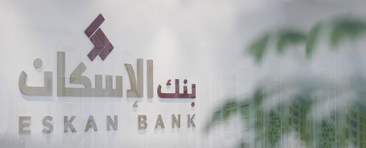 تأسيس بنك الاسكان