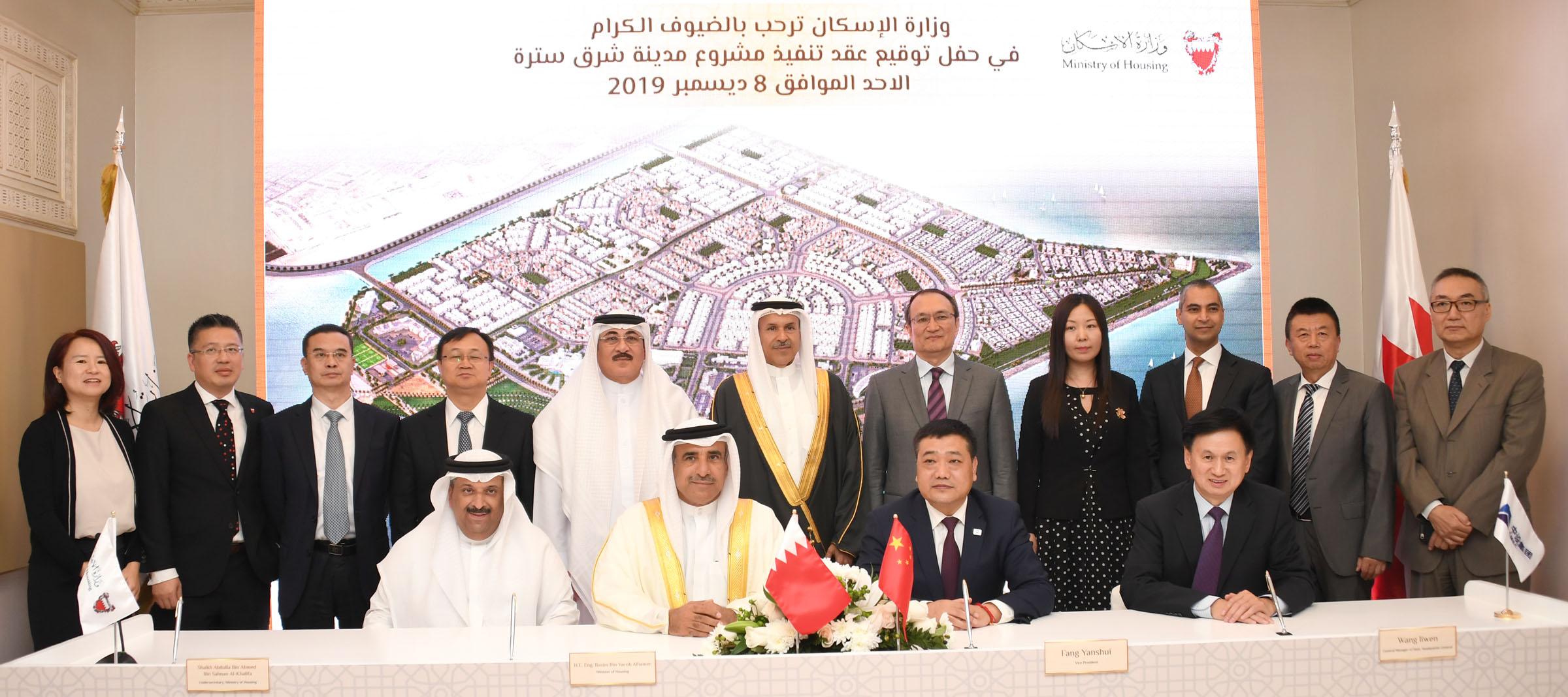 """""""الإسكان"""" تبرم عقود تنفيذ مدينة """"شرق سترة"""" مع الشركة CMEC الصينية"""