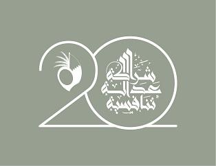 Majlis 20