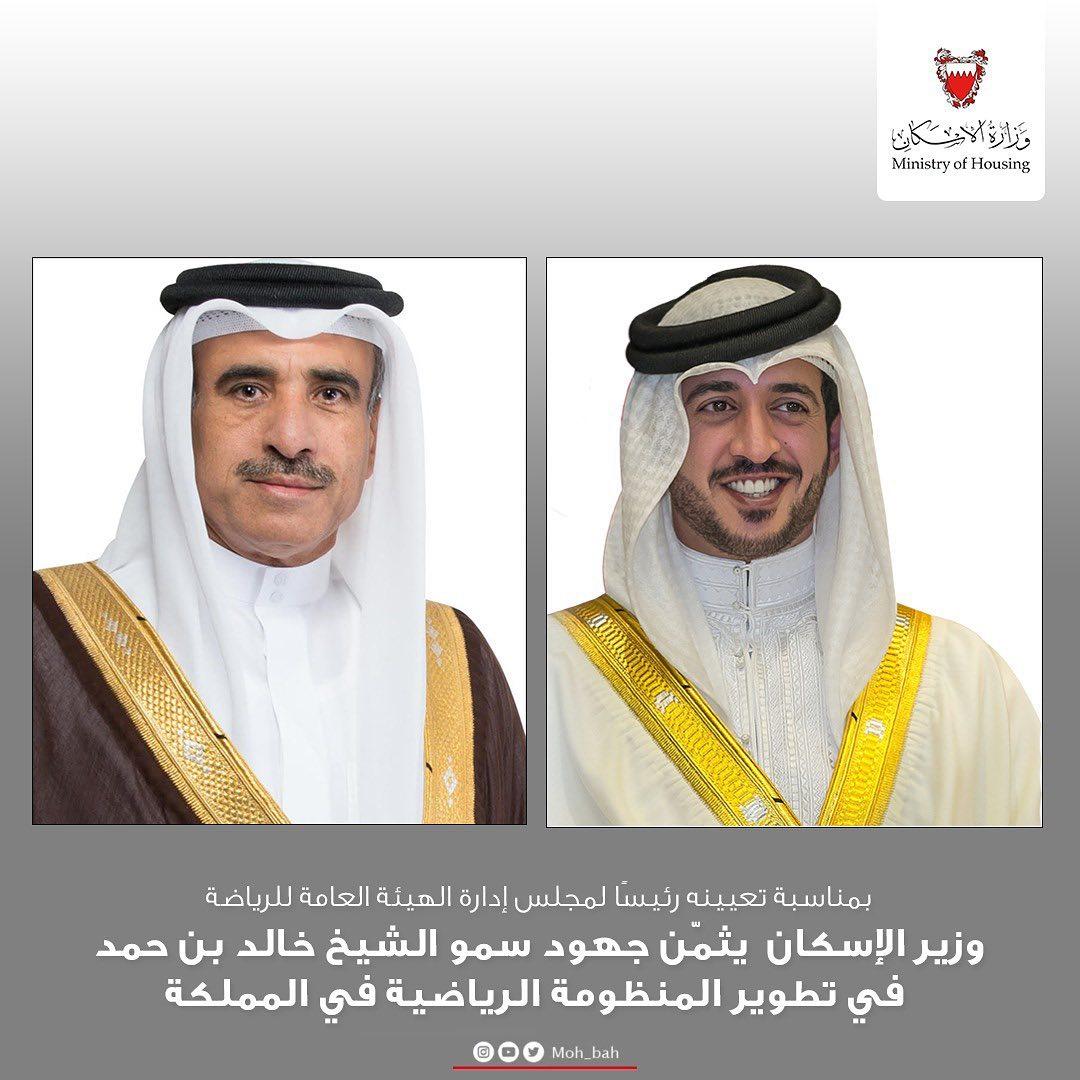 وزير الإسكان يثمّن جهود سمو الشيخ خالد بن حمد في تطوير المنظومة الرياضية في المملكة